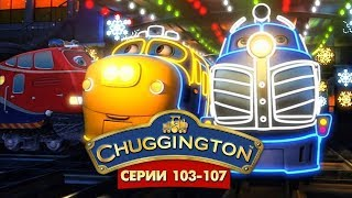 Chuggington - Best of Snow Struck Wilson | Chuggington TV