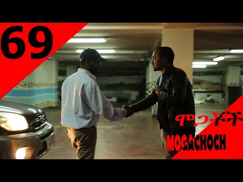 Mogachoch EBS Latest Series Drama - S03E69 - Part 69