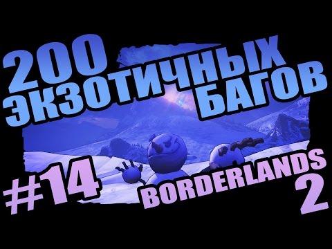 BORDERLANDS 2 | 200 ЭКЗОТИЧНЫХ БАГОВ BORDERLANDS 2 - #14 ФАЗОВЫЙ СКАЧОК!