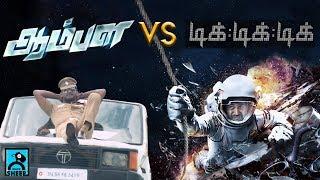 Aambala vs Tik Tik Tik   Movie Nights   Black Sheep