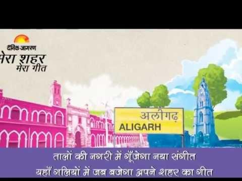 Aligarh: Danik Jagran (My City My Anthem)