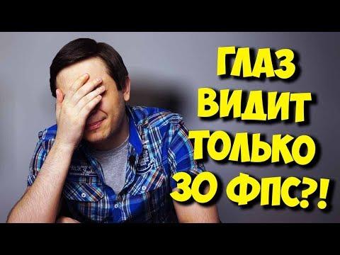 РАЗРУШИТЕЛЬ МИФОВ / СКОЛЬКО ФПС ВИДИТ ГЛАЗ?