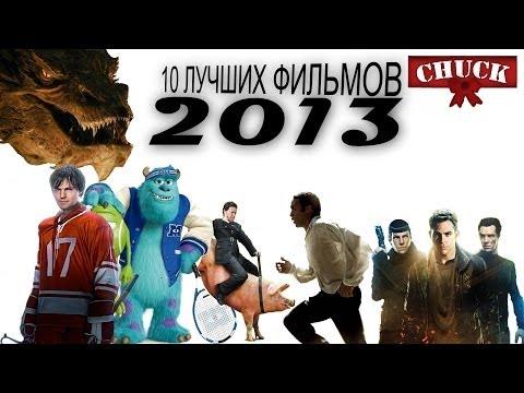 Фильмы 2013 года список лучших