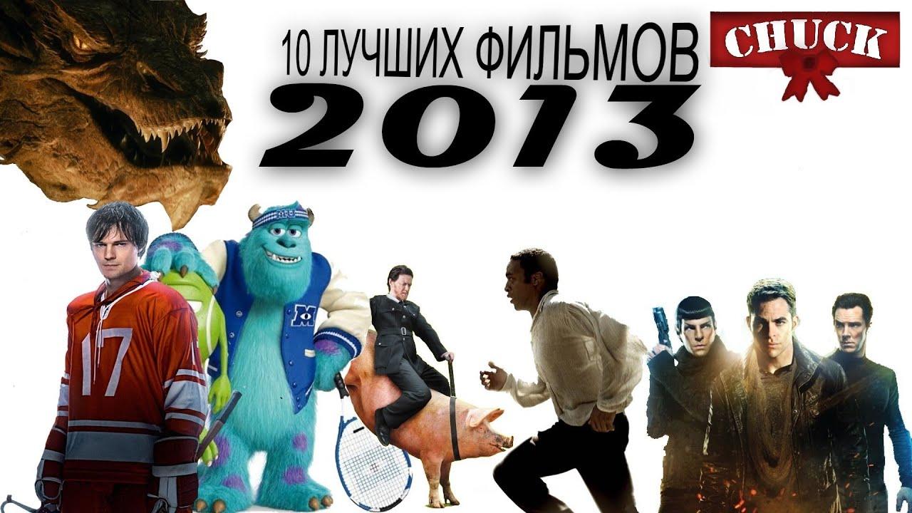 10 лучших комедий 2013 года: