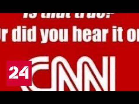 Удаление статьи CNN: Трамп пока молчит