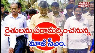 Chandra Babu Tour To Flood Prone Areas In Krishna District | MAHAA NEWS