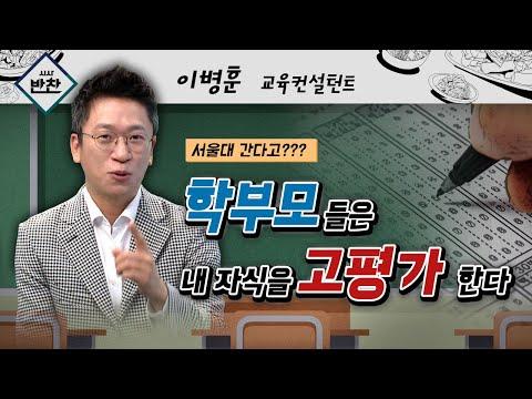 이병훈 교육 컨설턴트, 2021년 국어·영어·수학 수능, 내신 1등급 받는 법?(온라인 강의는 예습만이 답이다, 자기주도학습 마스터)