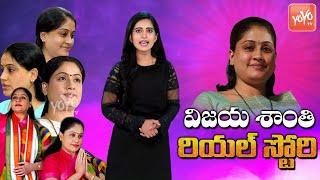 Vijayashanthi Real Life Story ( Biography ) | Life Style | Political Career