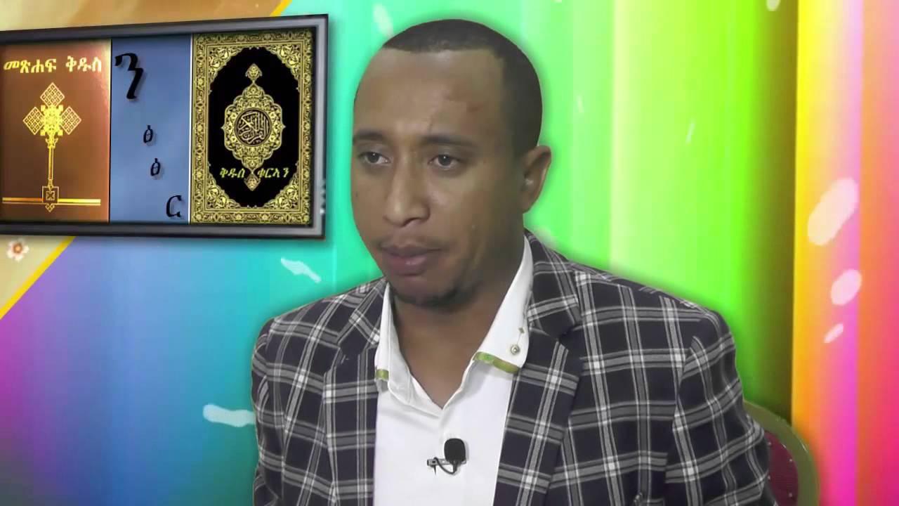 የንፅፅር ትምህርት ክፍል (2) ይህች ፅዋ ከኔ ትለፍ  المقارنة بين الاسلام والمسيحية