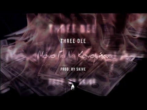 Three Dee - Μόνο Για Να Κονομήσω // Official Lyric Video