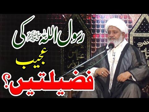 Fazail-E-Rasool (s.a.w.w.) | Maulana Muhammad Afzal Haidery | 4K