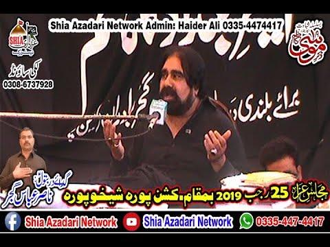 Zakir Zargham Abbas Bukhari    25 Rajab 2019   Kishan Pura Sheikhpura
