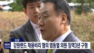 강원랜드 채용비리 염동열 의원 징역3년 구형