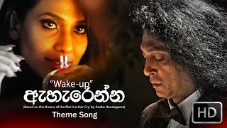 Aharenna / ඇහැරෙන්න /Wake-up ('Let her Cry' Film Theme Song) - Chitral Chity Somapala