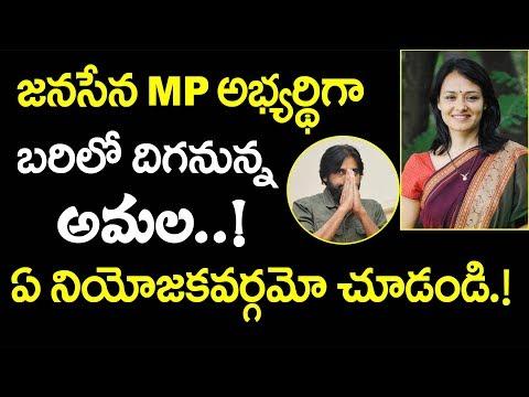 జనసేన MPఅభ్యర్థిగా బరిలోదిగనున్న అమల : ఏ నియోజకవర్గమో చూడండి | Akkineni Amala Janasena | AP Politics