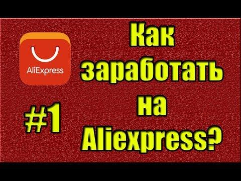 Как заработать поинты на алиэкспресс