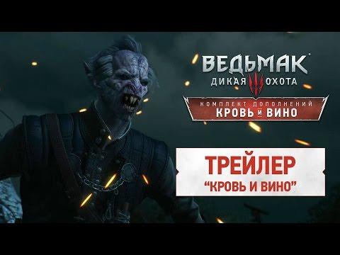 Трейлер дополнения Ведьмак 3: Дикая Охота - Кровь и Вино