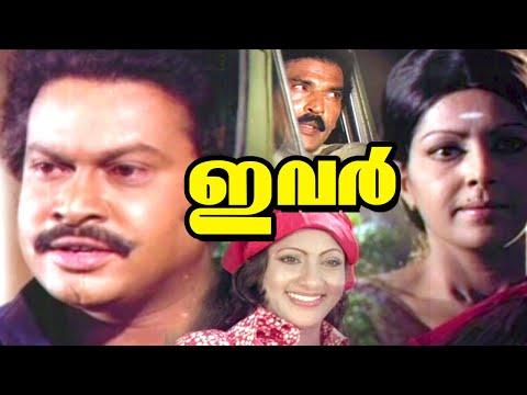 Malayalam Romantic Movie - Ivar | Silk Smitha & Seema video