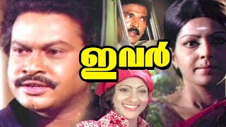 Silk Smitha - Malayalam Romantic Movie - IVAR | Silk Smitha & Seema