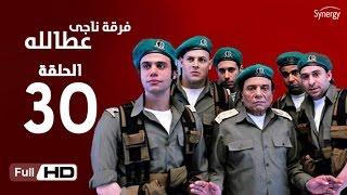 مسلسل فرقة ناجي عطا الله الحلقة 30 الاخيرة HD بطولة عادل امام - Nagy Attallah Squad Series