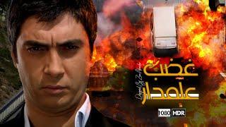 مراد علمدار يخطف السفير الأيراني ويقتله بعد ان اخذوه منه مدبلج كامل FULLHD