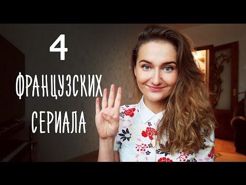 ЧТО ПОСМОТРЕТЬ #4 : ПРОКАЧАТЬ ФРАНЦУЗСКИЙ