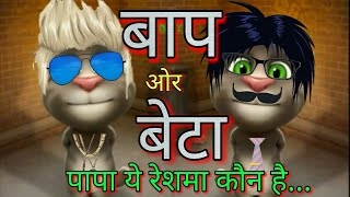बाप And बेटा Ki Full Comedy Part - 4 ! True Story Of Talking Tom & Son ! Makes jokes Of ! MJO