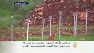 مقابر الأرقام في إسرائيل