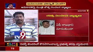 రాజధాని అమరావతిపై వాళ్ళు విషం కక్కుతూనే ఉన్నారు - TDP Yarapathineni