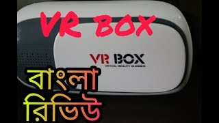 VR-BOX Unboxing & Review in Bangla.