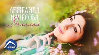 Анжелика Начесова - Долалай