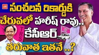 Harish Rao To Create Sensational Record | Telangana Elections 2018 | TRS | KCR