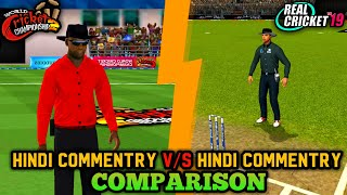 😍Wcc-2 Hindi Commentry V/s Real Cricket 19 Hindi Commentry Comparison Which Is Best | Watch Now