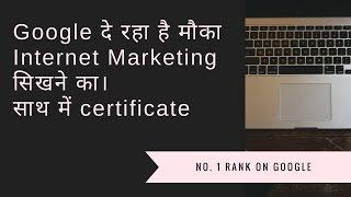 Download Google दे रहा है मौका Internet Marketing सिखने का। साथ में certificate   Learn Digital Marketing 3Gp Mp4