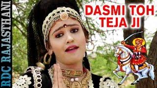 Dasmi Toh Teja Ji | VEER Tejaji DJ Song | FULL Video | Mangal Singh | New Rajasthani DJ Song 2016