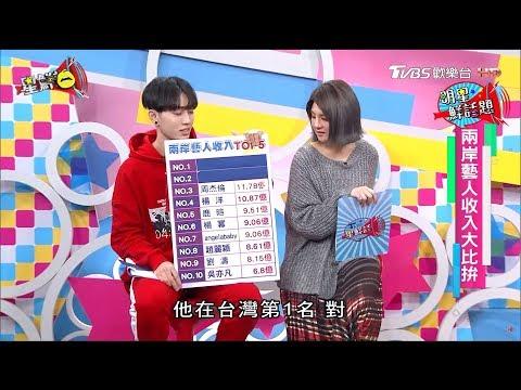 台綜-星鮮話-20180123-藝人收入排行大盤點