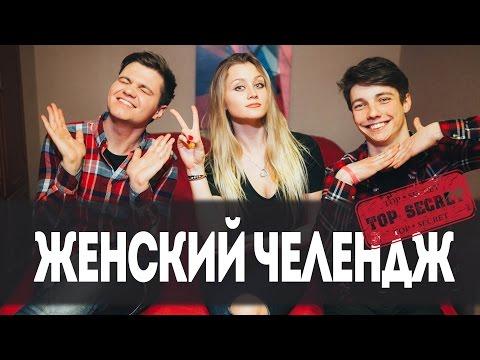 "TOP SECRET | Челендж ""Женские Штучки"" /w Kirill Didenok & Mash Milash"
