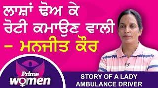 Prime Women #44_Story of a Lady Ambulance Driver