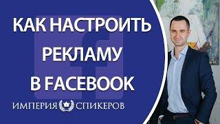 Как запустить рекламу на Facebook. Как разместить таргетинговую рекламу на Facebook