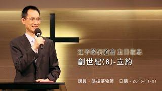 江子翠行道會 主日信息(2015-11-01) 立約