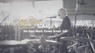 ไม่สำคัญอะไร - Natural Sense [Ver.Live Gmm Music Parade School Tour]