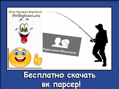 VK Parser - парсер ВКонтакте / Бесплатно скачать вк парсер!