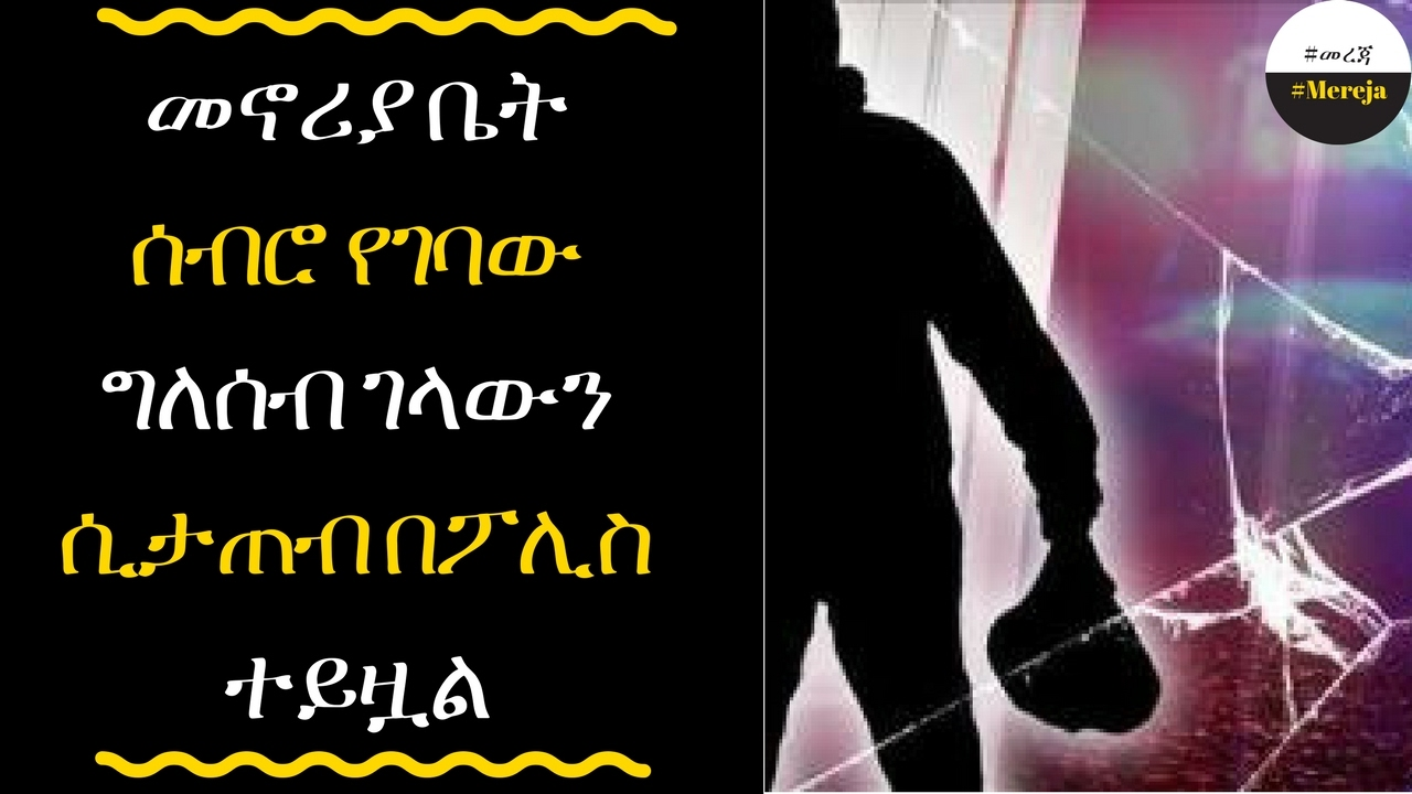 ETHIOPIA - The 33-year-old person is accused of a crime of entering