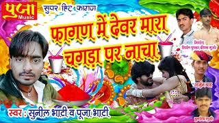 New Marwari Holi Dj Song 2016 | Devar Bhabhi | Jai Bhavani | Rajasthani Fagan Song