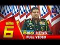 Siyatha News 6.00 PM 25-07-2020