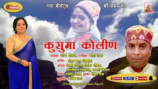 Kusuma koleen | Narendra Dhiman | New Uttarakhandi Song | Latest Garhwali Song