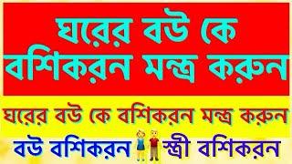 ঘরের বউ কে বশিকরন মন্ত্র করুন