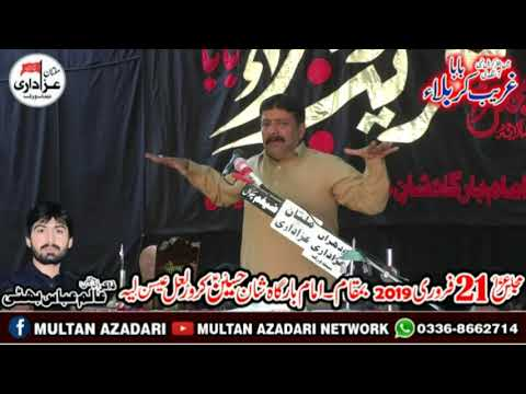 Zakir Azhar Abbas Baloch I Majlis 21 Feb 2019 | YadGar Masaib I Jalsa Zakir Alam Abbas Bhatti