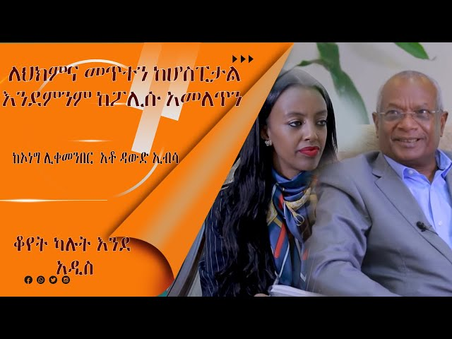 LTV Show: Interview With OLF Chairman Dawud Ibsa Part 1