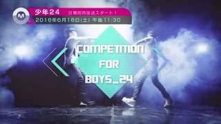 サバイバル番組初の日韓同時放送CJ E&M主催の超大型K-POPプロジェクト「少年24」参加候補生49名公開&ついに始動!